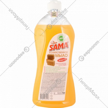 Хозяйственное мыло жидкое «Sama» 750 г.
