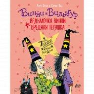 Книга «Ведьмочка Винни и вредная тётушка».