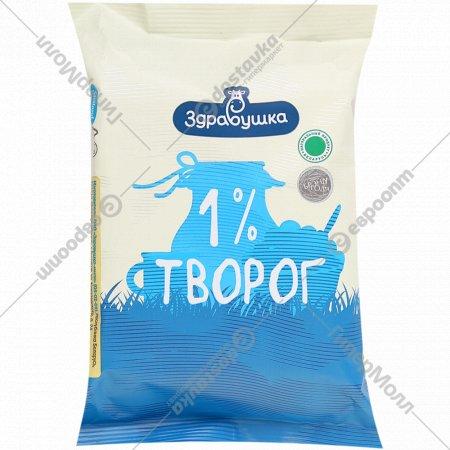 Творог «Здравушка» 1%, 200 г.