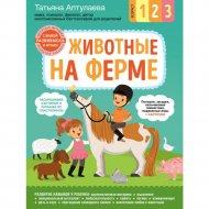 Книга «Животные на ферме. С мамой! Развиваюсь и играю».
