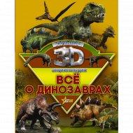 Книга «Все о динозаврах».
