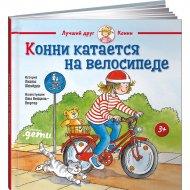 «Конни катается на велосипеде» Шнайдер Л.