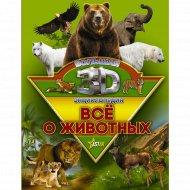 Книга «Все о животных».