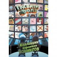 Книга «Гравити Фолз. Коллекция коротких комиксов».