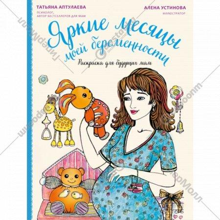 Раскраска «Яркие месяцы моей беременности. Раскраска для будущих мам».