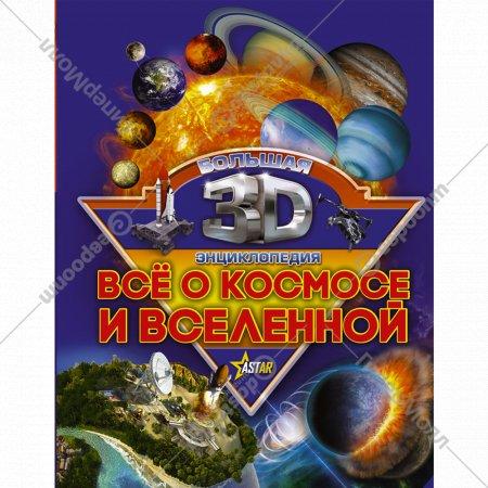 Книга «Все о космосе и вселенной».