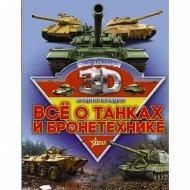 Книга «Все о танках и бронетехнике».