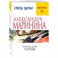 Книга «Городской тариф».