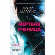Книга «Мертвая ученица».