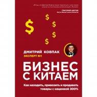 Книга «Бизнес с Китаем. Как находить, привозить и продавать товары».