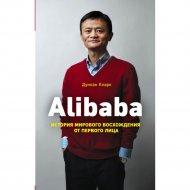 Книга «Alibaba. История мирового восхождения».