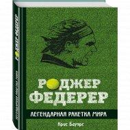 Книга «Роджер Федерер. Легендарная ракетка мира».