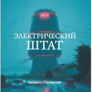 Книга «Электрический штат».