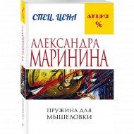 Книга «Пружина для мышеловки».