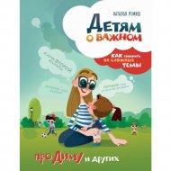 Книга «Детям о важном Про Диму и других.Как говорить на сложные темы».