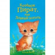 Книга «Котёнок Пират, или Ловкий коготь».