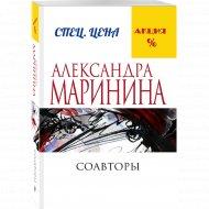 Книга «Соавторы».