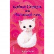 Книга «Котёнок Стенли, или Настоящий клад».