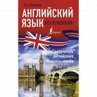 Книга «Английский язык без репетитора. Самоучитель английского языка».