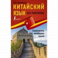 Книга «Китайский язык без репетитора. Самоучитель китайского языка».