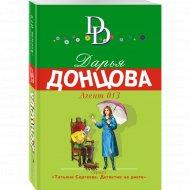 Книга «Агент 013».