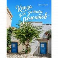 «Книга для записи рецептов. Белая Греция».