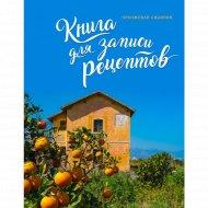 «Книга для записи рецептов. Оранжевая Сицилия».
