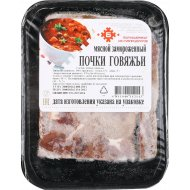 Почки говяжьи замороженные, 1 кг., фасовка 0.95-1.1 кг