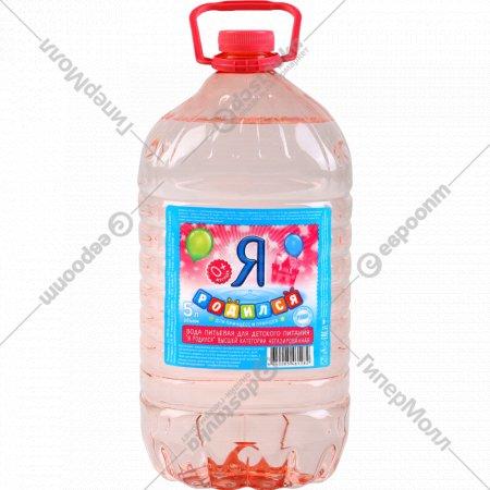 Вода питьевая «Я Родился» негазированная, 5 л.