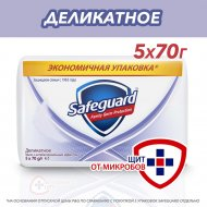 Мыло твердое «Safeguard» деликатное, 5x70 г.