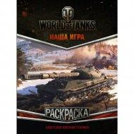 Раскраска «World of Tanks. Советская военная техника».