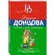 Книга «Легенда о трех мартышках».