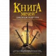 «Книга мечей» Мартин Д., Гарднер Д.