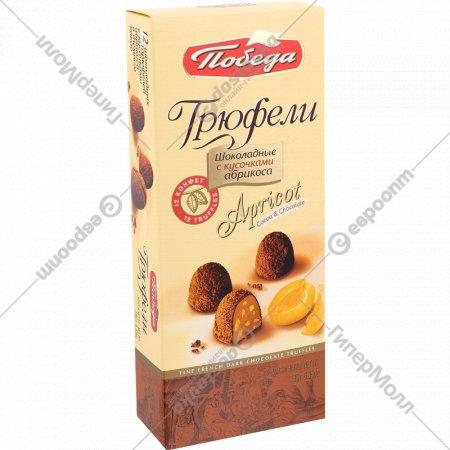Шоколадные трюфели «Победа» c кусочками абрикоса, 180 г.