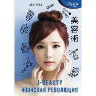Книга «J-beauty. Японская революция».