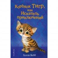 Книга «Котёнок Тигр, или Искатель приключений».