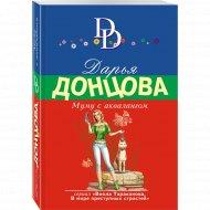 Книга «Муму с аквалангом».