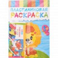 Журнал для детей «Играю! Рисую! Фантазирую! Волшебные наклейки».