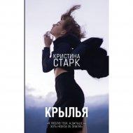 Книга «Крылья» Кристина Старк.