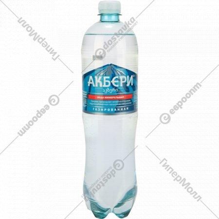 Вода минеральная «Акбери» газированная, 1 л.