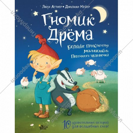 Книга «Гномик Дрема Большие приключения маленького Песочного человека».