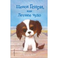 Книга «Щенок Генри, или Летнее чудо».