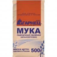 Мука пшеничная обойная цельнозерновая «Гарнец», 500 г.