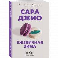 Книга «Ежевичная зима».
