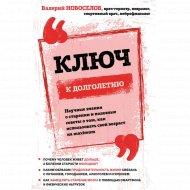 «Ключ к долголетию» Новоселов В.М.