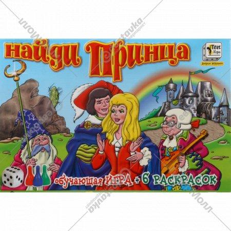 Игра настольная для девочек «Найди принца» артикул 5064.