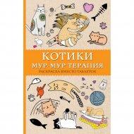 Книга «Котики. Мур-мур-терапия. Раскраска вместо таблеток».