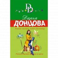 Книга «Рваные валенки мадам Помпадур».