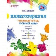 «Кляксотерапия. Развивающая тетрадь от «ленивой мамы». 5+» Быкова А.А.