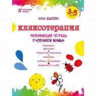 «Кляксотерапия. Рисуем с детьми 3-5 лет» Быкова А.А.